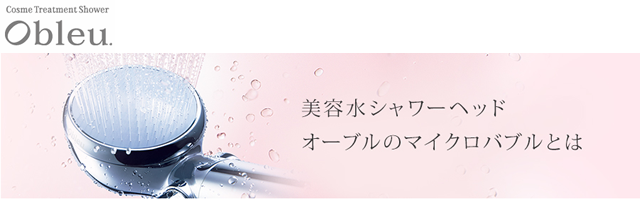美容水シャワーヘッド オーブルマイクロバブル
