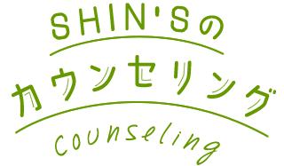 shin'sのカウンセリング