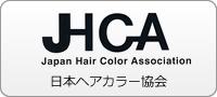 JHCA 日本ヘアカラー協会