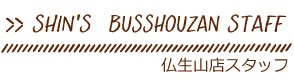 仏生山店スタッフ
