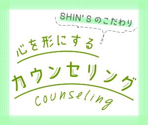 SHIN'Sのこだわり 心を形にするカウンセリング