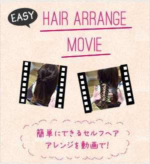 EASY HAIR ARRANGE MOVIE
