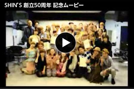 SHIN'S創立50周年記念ムービー