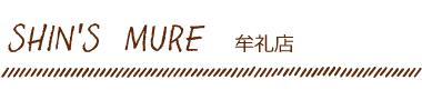 SHIN'S MURE 牟礼店
