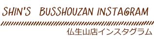 仏生山店インスタグラム