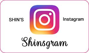 シンズインスタグラム shinsgram