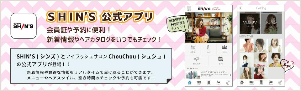 SHIN'S公式アプリ